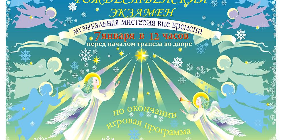 «Рождественский экзамен»