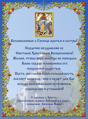 Пасхальное поздравление благочинного церквей Люберецкого округа