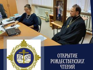 Открытие XVIII муниципальных Рождественских чтений в Люберецком благочинии