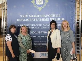 XXIX Международные Образовательные чтения