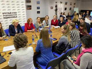 Форум предпринимателей Подмосковья