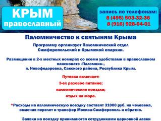 Паломничество к святыням Крыма в 2019 году