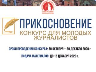 В Московской епархии пройдет творческий конкурс для молодых журналистов