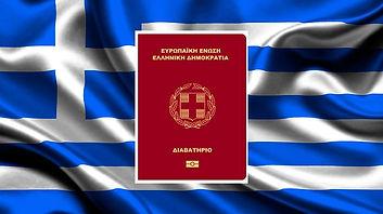 Греческое гражданство 6.jpg