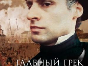 «Главный грек Российской империи»