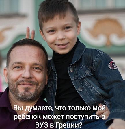 фото стратос и сын.jpg