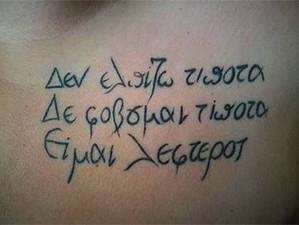 Лучшие татуировки с греческой символикой