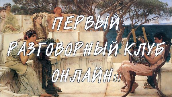 РАЗГОВОРНЫЙ КЛУБ ФОТО.png
