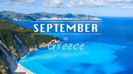 10 причин посетить Грецию в сентябре