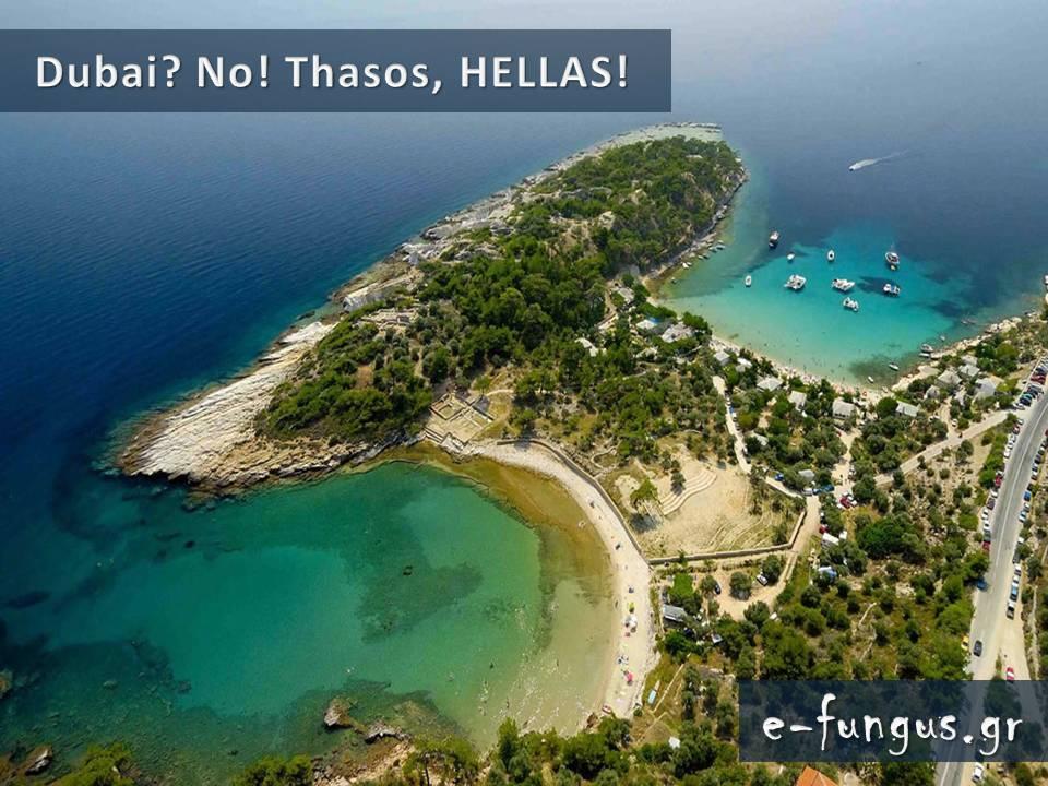 Μία Διαφορετική Ελλάδα