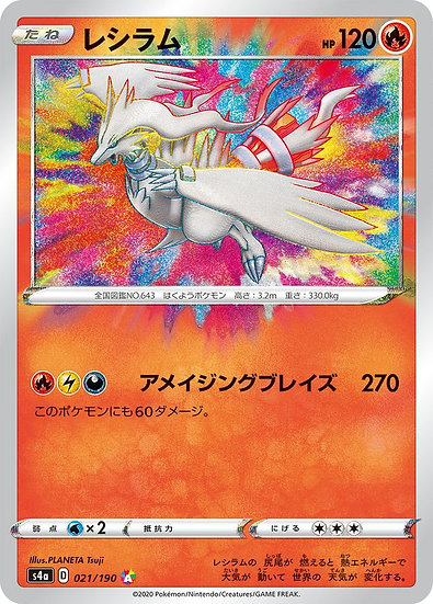 Reshiram Amazing Rare (Japanese Shiny Star V #21)