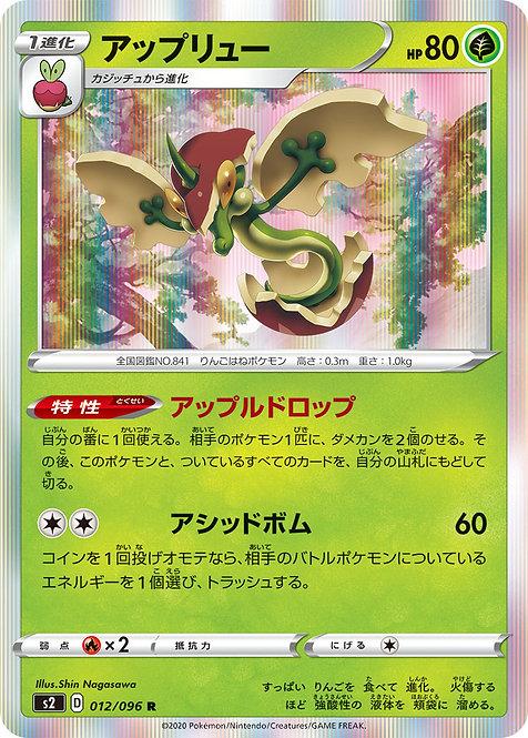 Flapple Holo (Japanese Shiny Star V #18)