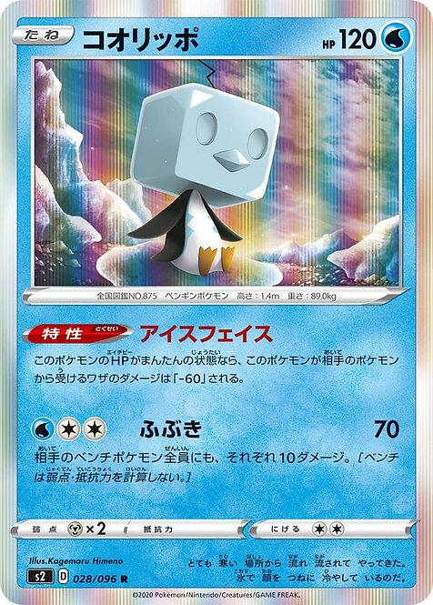Eiscue Holo (Japanese Shiny Star V #49)