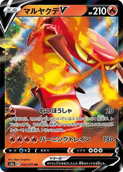 Centiskorch V (Japanese Shiny Star V #27)