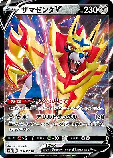 Zamazenta V (Japanese Shiny Star V #139)