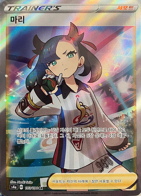 Marnie Full Art (Korean) Shiny Star V #193