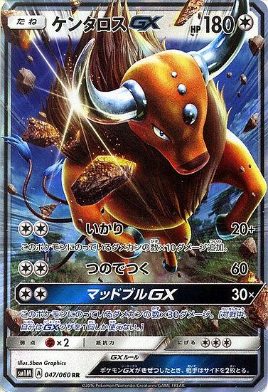 Tauros GX (Japanese SM 047)