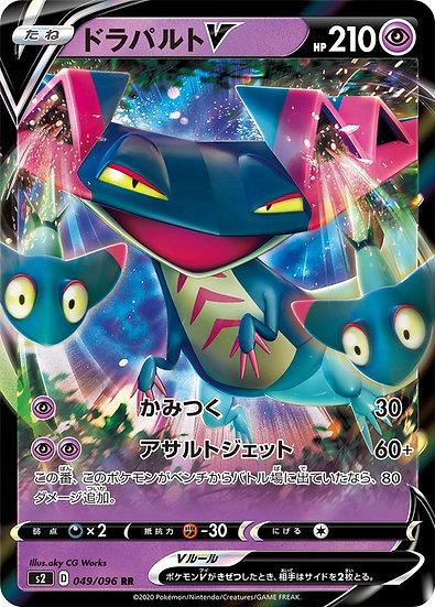 Dragapult V (Japanese Shiny Star V #88)