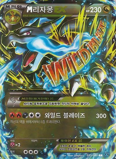 KOREAN M Charizard EX (XY2 #55)