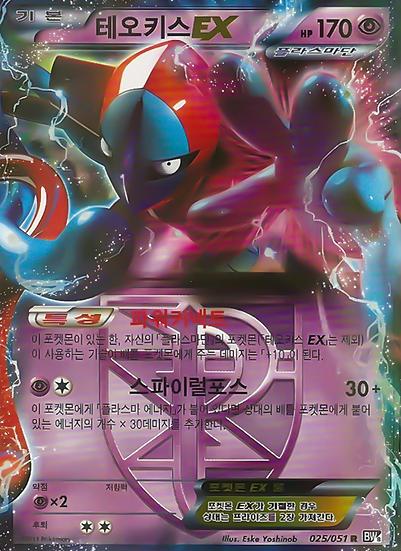 Deoxys EX (Korean BW8 #25)