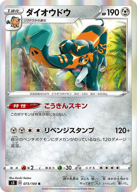 Copperajah Holo (Japanese Shiny Star V #134)