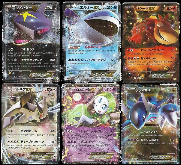 Select Japanese EXs