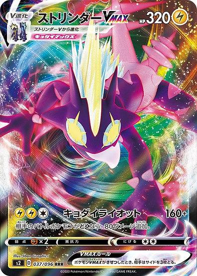 Toxtricity VMax (Japanese Shiny Star V #60)