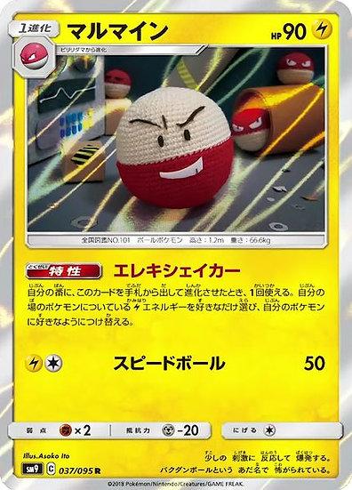 Electrode Japanese holo (SM9 Tag Bolt #37)