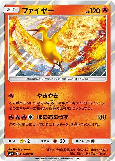 Moltres Japanese holo (SM9 Tag Bolt #28)