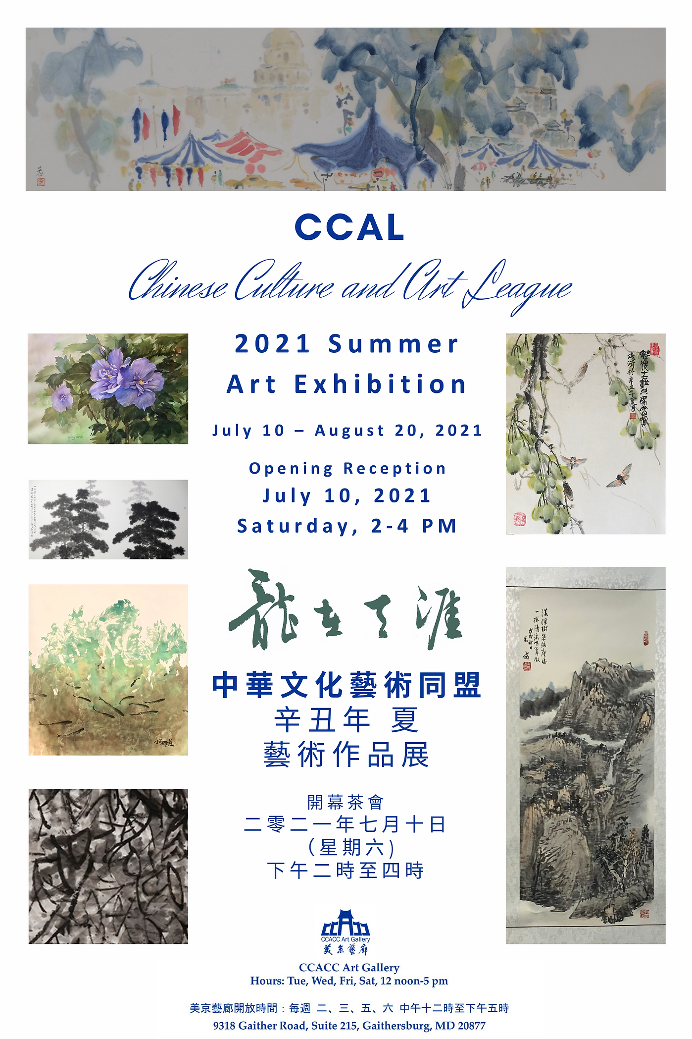 CCAL Poster.png