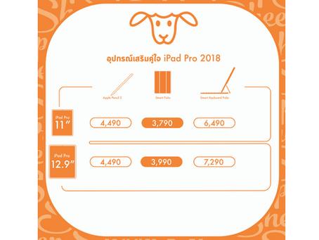 ซื้อ iPad Pro 2018 ยังไงให้ดีต่อใจที่สุด (Part 2)