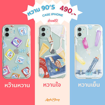 iPhone Case หวาน 90's Collection
