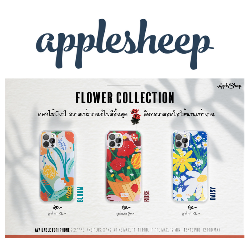 Sheep iPhone Case Flower Collection