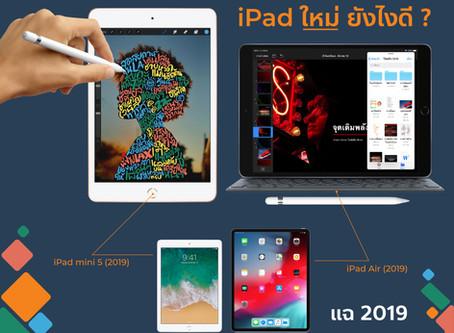 เหล้าเก่าในขวดใหม่ หรือ ชุดใหม่ไฟกระพริบ แฉ iPad Air 2019 / iPad Mini 2019