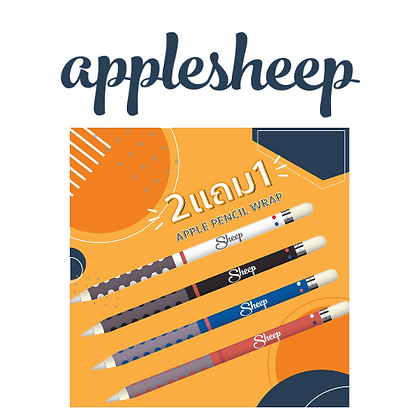 Sheep Wrap For Apple Pencil 1/2