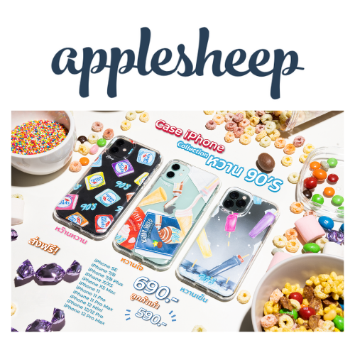 Sheep iPhone Case หวาน 90's Collection