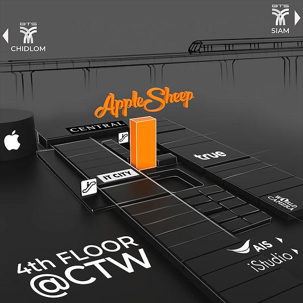 หน้าร้าน AppleSheep