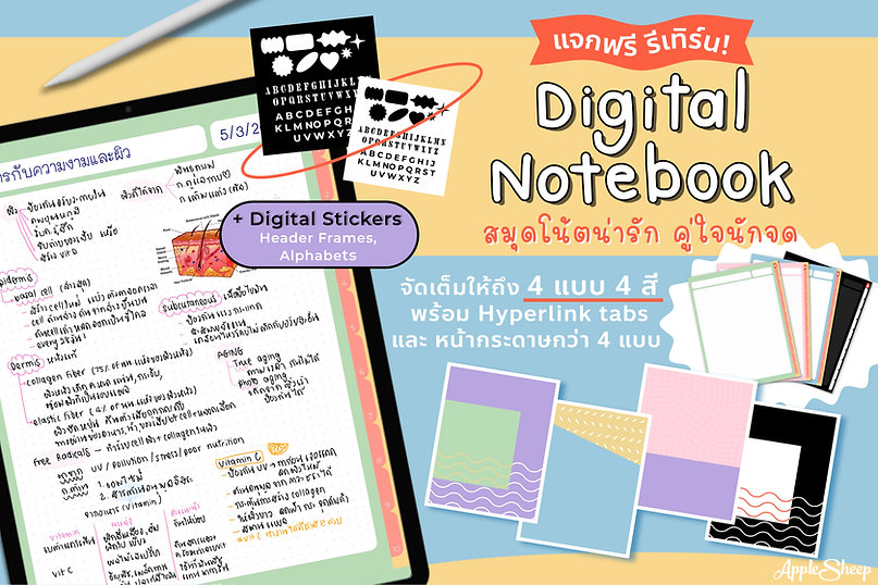 digital notebook post-fb-1.jpg