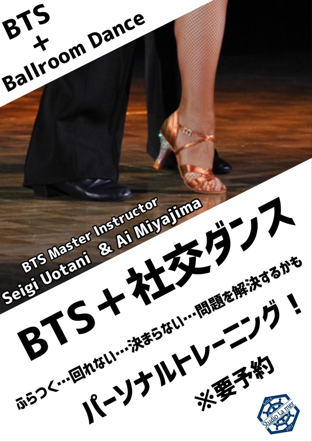 BTS+社交ダンス
