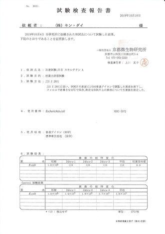 試験検査報告書(京都微生物)20191018.jpg