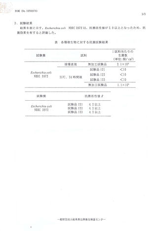 検査報告書(岐阜県公衆衛生検査センター裏).jpg