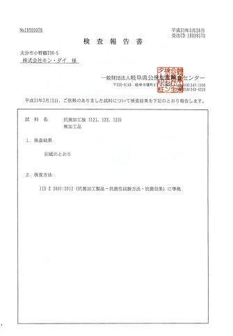 検査報告書(岐阜県公衆衛生検査センター表).jpg