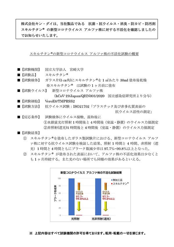HP用 プレスリリース(改) アルファ株-01.jpg