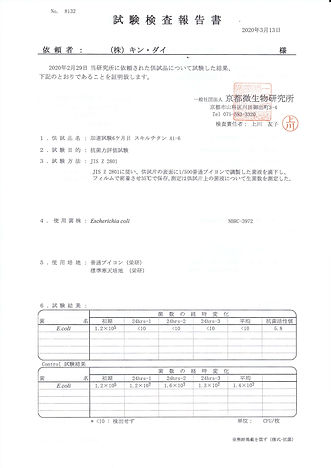 試験検査報告書(京都微生物)20200313.jpg