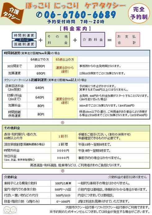 プレゼン値段表ほかc-1ピン 19_edited.jpg