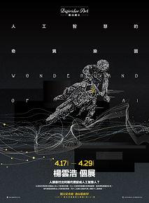 海報設計完稿_S.jpg