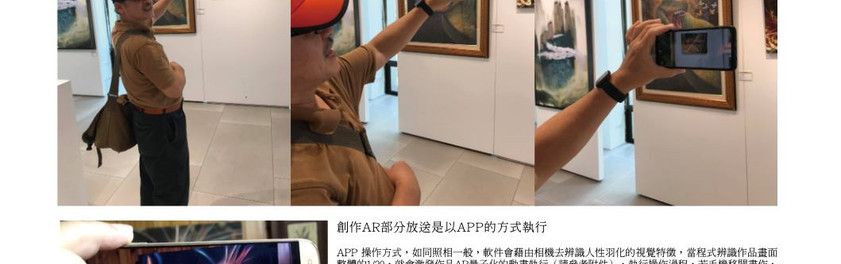 AR demo for artwork display at a exhibition