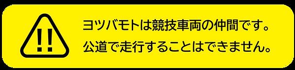 コーション.png