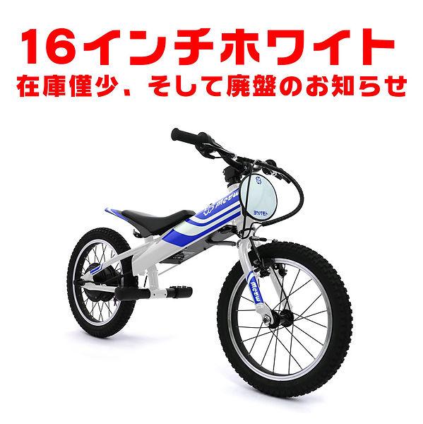 16ホワイト在庫僅少のお知らせ.jpg