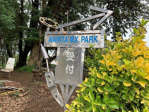 成田MXパーク.jpg